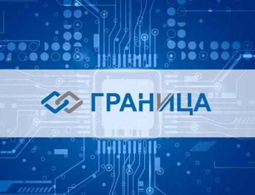 ШБ «ГРАНИЦА» на форуме «Технологии безопасности 2019»