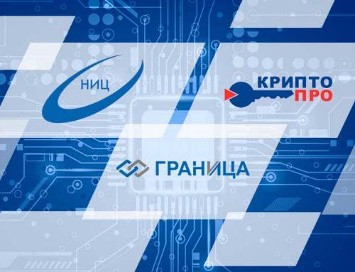 «НИЦ» и «КриптоПро» объявили о технологическом партнерстве