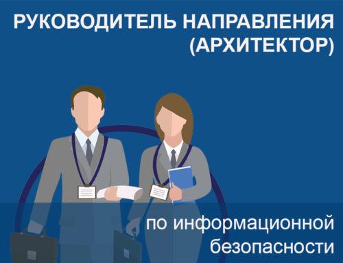 Руководитель направления (архитектор) по информационной безопасности