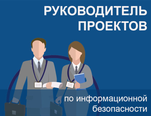 Руководитель проектов по информационной безопасности