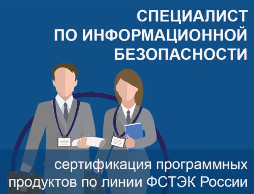 Специалист по информационной безопасности (сертификация программных продуктов по линии ФСТЭК России)