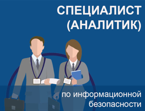 Специалист (аналитик) по информационной безопасности