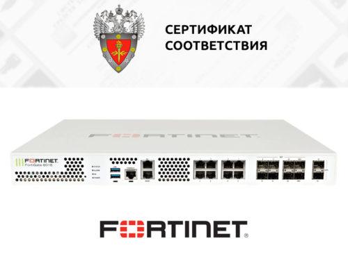 Получен сертификат ФСТЭК России по 6 уровню доверия на ПАК «FortiGate»